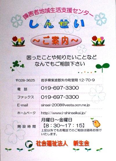 障害者地域生活支援センターしんせい_a0103650_20104618.jpg