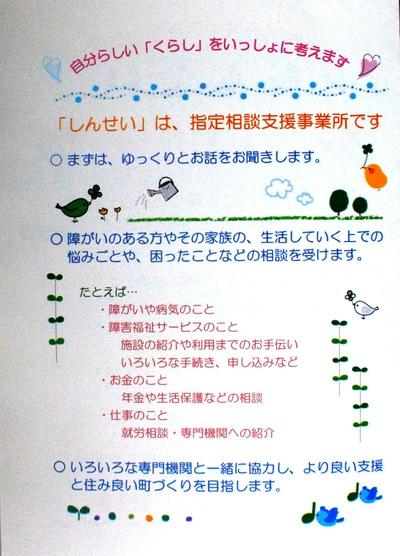障害者地域生活支援センターしんせい_a0103650_2011070.jpg