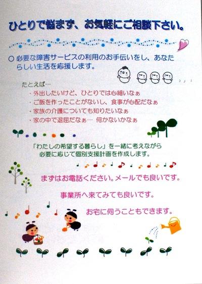 障害者地域生活支援センターしんせい_a0103650_20111362.jpg