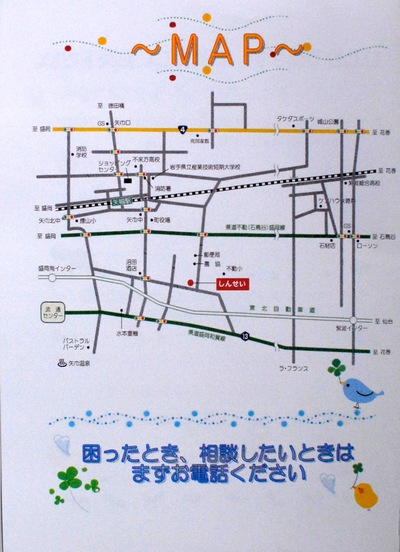 障害者地域生活支援センターしんせい_a0103650_20112984.jpg