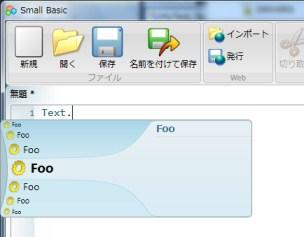 """Small Basic 標準の Text クラスに自家製メソッドを追加する (Small Basic標準のクラスを\""""上書き\""""する方法)_d0079457_0101133.jpg"""