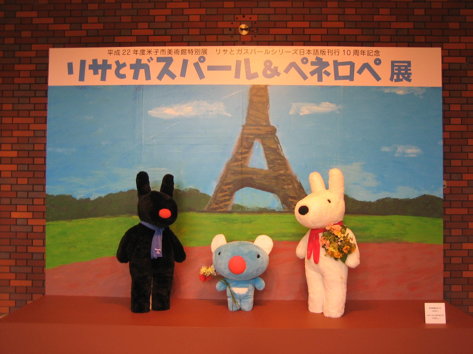 日本滞在記 リサとガスパール ペネロペ展 ロンドン 猫日記