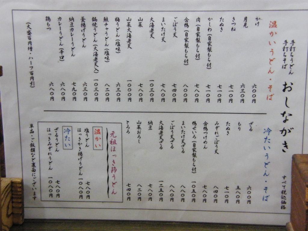 麺処 うどんちゃん その4_d0153062_917088.jpg