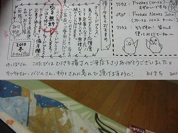 f0196665_0104737.jpg