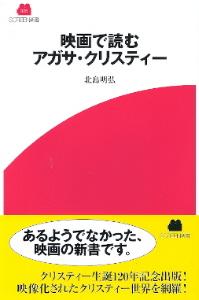 『映画で読むアガサ・クリスティー』 北島明弘_e0033570_21233685.jpg