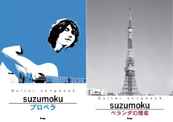 弾き語りストからの熱いオファーで、suzumokuのスコア2作品が発売_e0197970_22141691.jpg