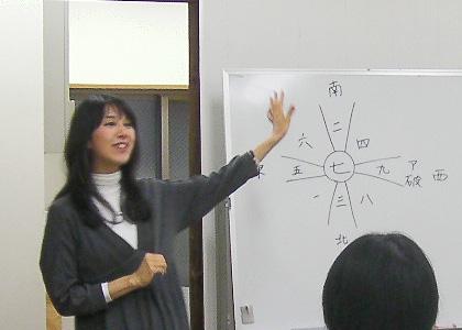 2/12「九星気学 ビギナー(初心者)」を開催しました_d0169072_15275772.jpg