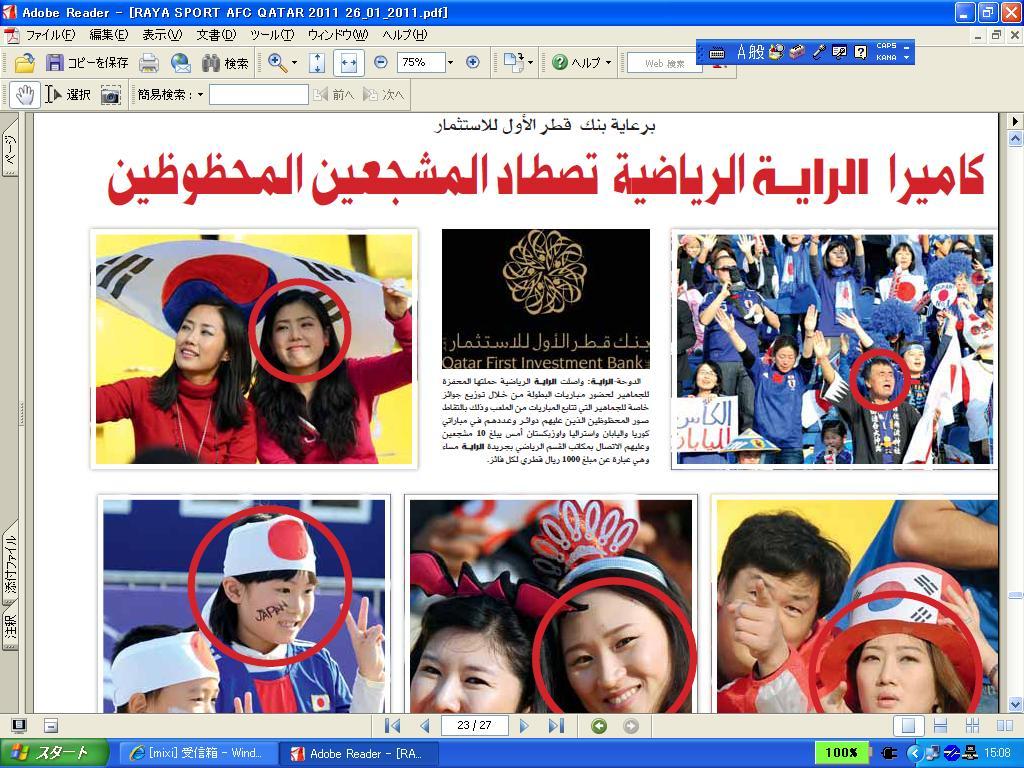 お久しぶりです アジアカップ!_e0148199_63054.jpg