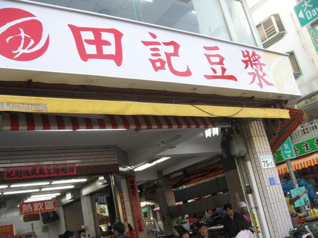 台湾2日目①_a0100706_2319024.jpg