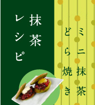 中村藤吉の濃茶バタンショコラ_a0115906_15235237.jpg