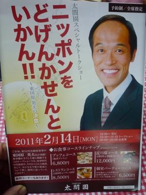 元宮崎県知事・・・東国原英夫さんの講演会に行って_f0163730_11404080.jpg