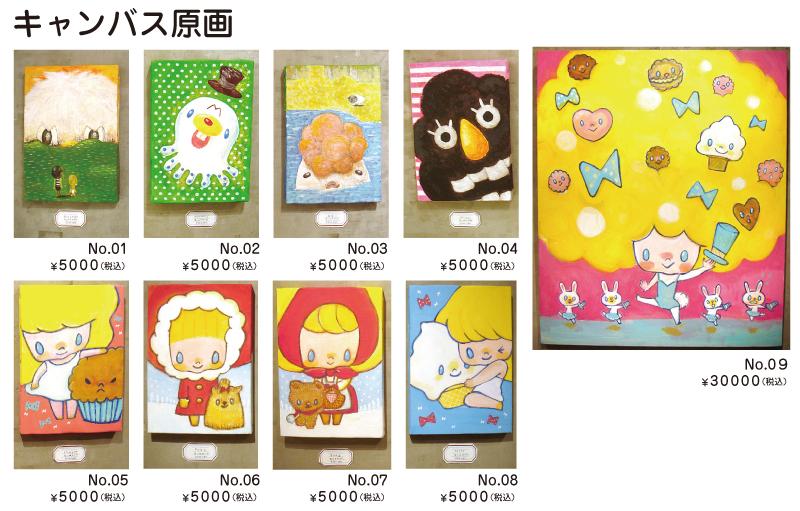 「MIN★XATの手仕事展」販売商品一覧_f0010033_1927223.jpg