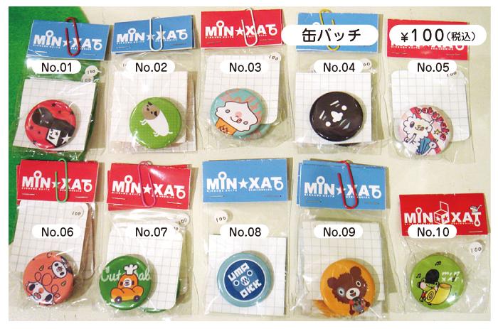 「MIN★XATの手仕事展」販売商品一覧_f0010033_19274328.jpg