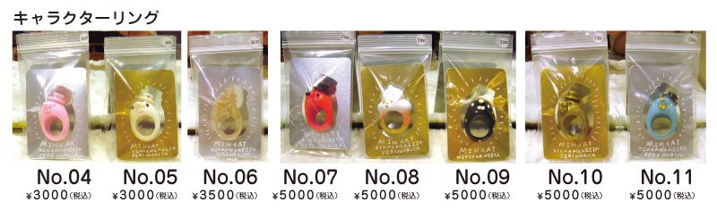 「MIN★XATの手仕事展」販売商品一覧_f0010033_1928456.jpg
