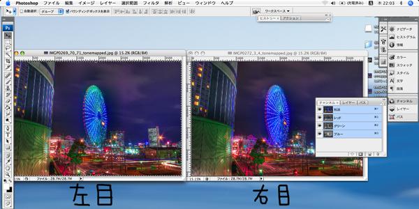 HDRI 3D の作り方_c0214542_23291251.jpg