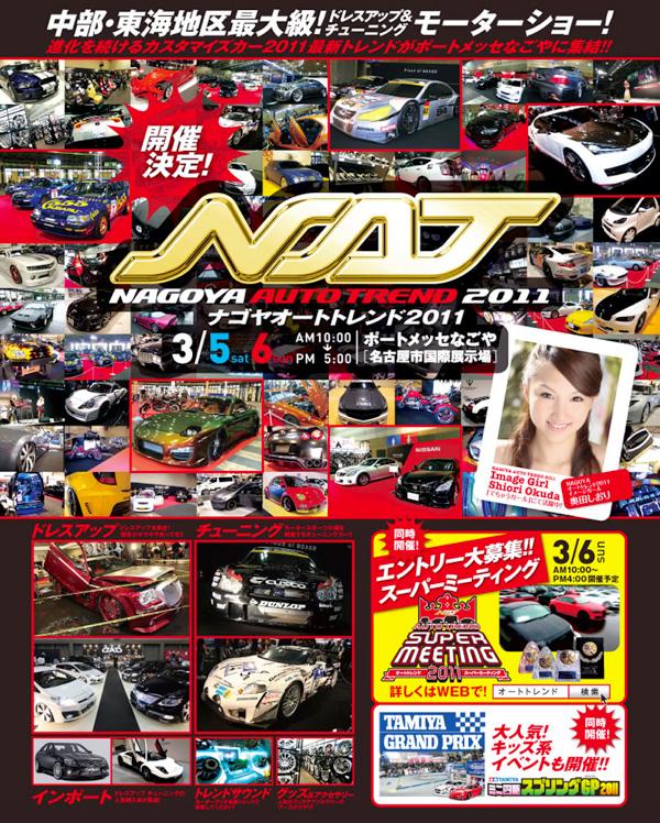 NAGOYA AUTO TREND 2011_e0182444_12334710.jpg