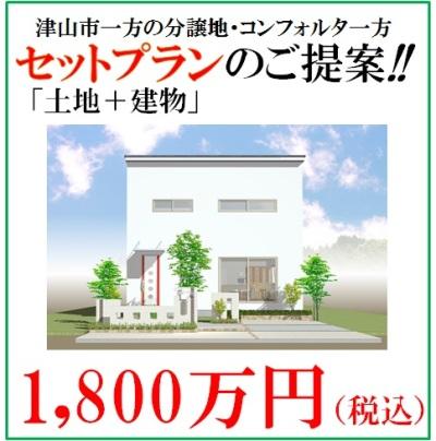 """""""土地と建物"""" セットプランのご提案です_f0151251_8531083.jpg"""