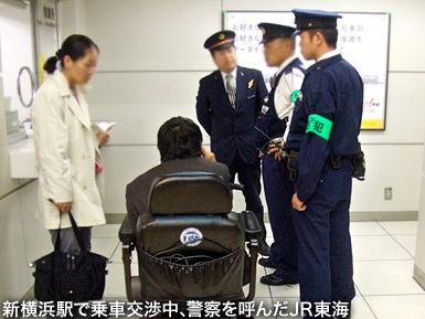 乗車拒否トラブルでJR東海がハンドル形電動車いすを損害賠償で訴えた件の判決_c0167961_551299.jpg