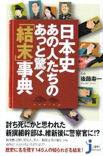 『日本史・あの人たちのあっと驚く「結末」事典』 後藤寿一:監修_e0033570_2224162.jpg