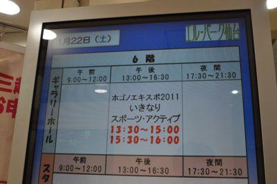 ジャグれ新春!ホゴノエキスポ2011_b0008475_752568.jpg