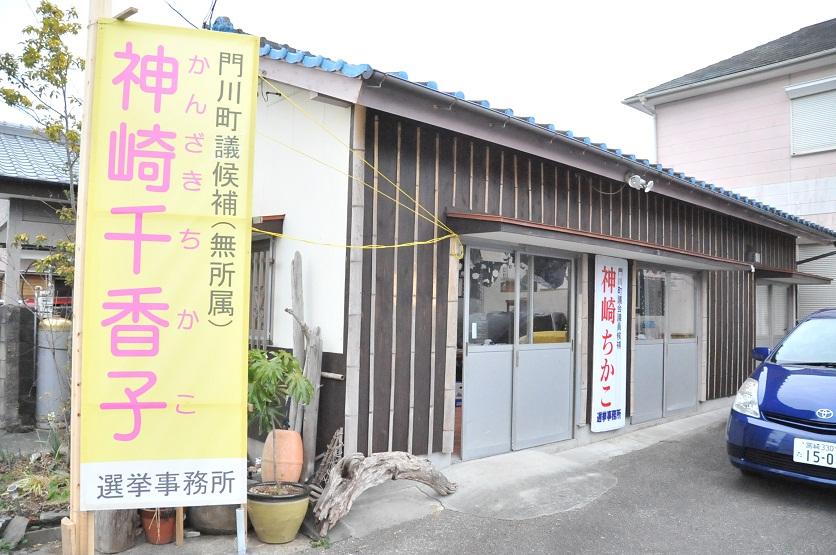 門川町 町議選 神崎 千香子 応援しています_a0043276_725640.jpg