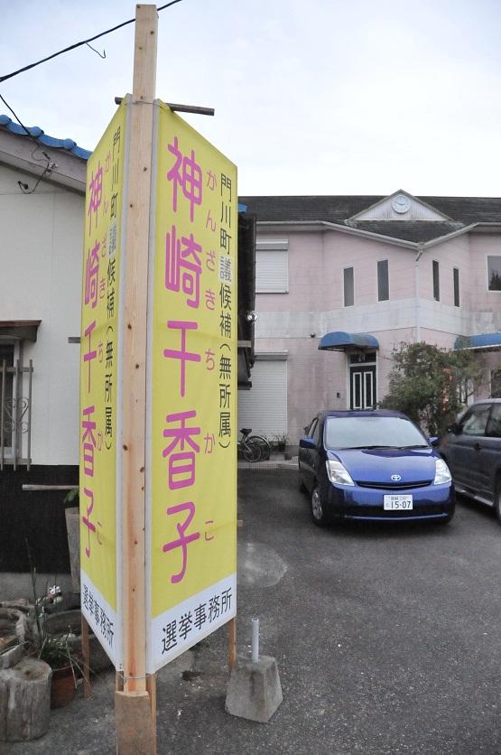 門川町 町議選 神崎 千香子 応援しています_a0043276_731368.jpg