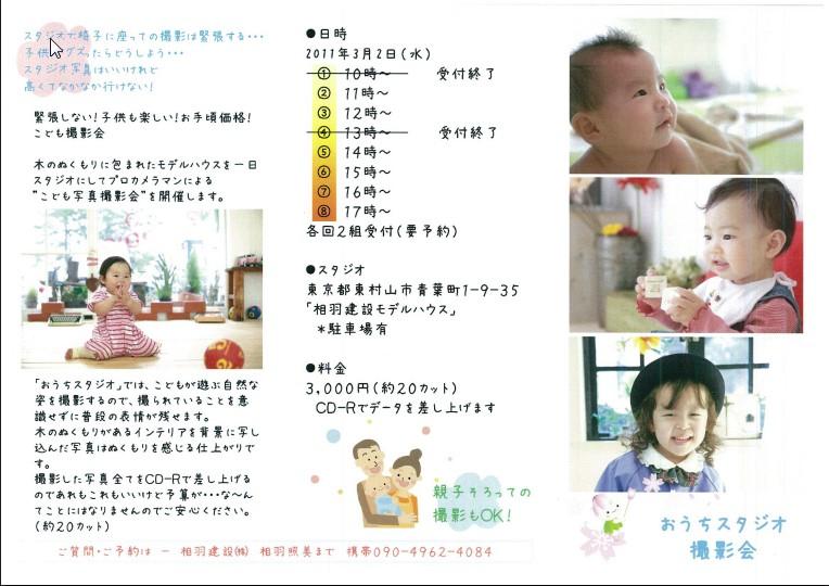 3月2日 入園入学 祝_d0005380_1105777.jpg