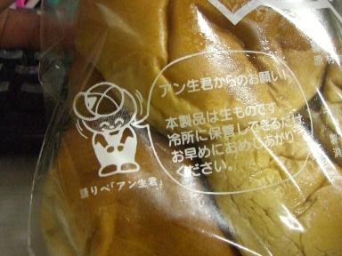 しまだパン。_a0045293_9371582.jpg