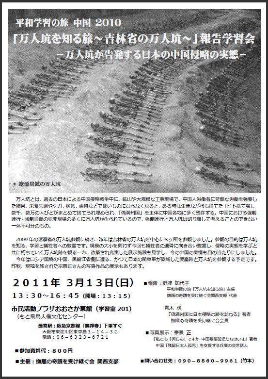 平和学習の旅 中国 2010 「万人坑を知る旅~吉林省の万人坑~」_d0027795_14373695.jpg