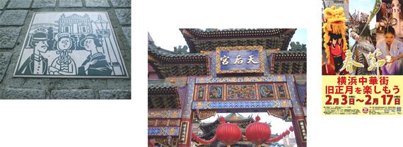春節、中華街散歩_d0174704_16275365.jpg