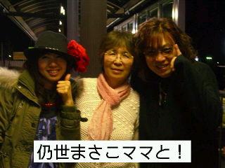 あ、愛知県と言えば…仍世まさこママさんと!!_b0183113_18583582.jpg