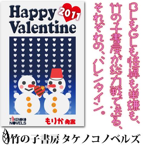 タケノコノベルズ「Happy Valentine 2011」_a0093332_21224752.jpg