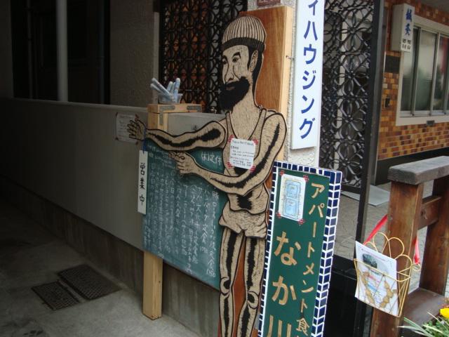西荻窪「アパートメント食堂 なか川」へ行く。_f0232060_1483435.jpg