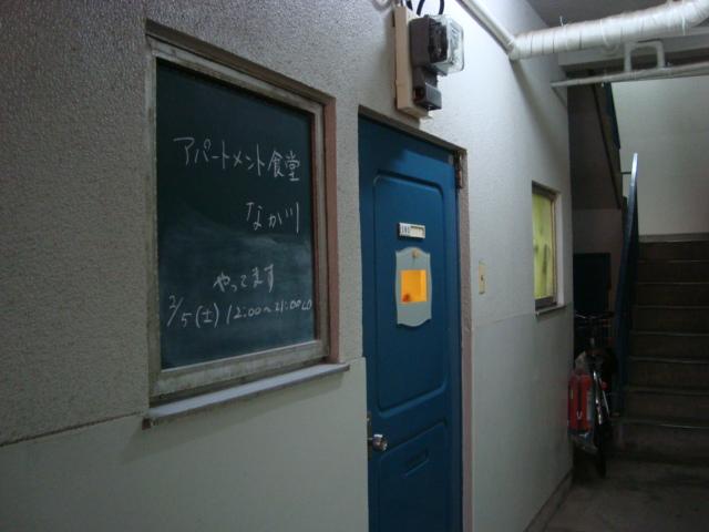 西荻窪「アパートメント食堂 なか川」へ行く。_f0232060_150372.jpg