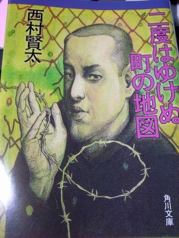 西村賢太 二度とはゆけぬ町の地図 文庫_a0007462_1951739.jpg