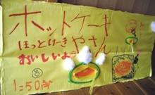 おまつりキッチンじゅんび日記_e0114963_145857.jpg
