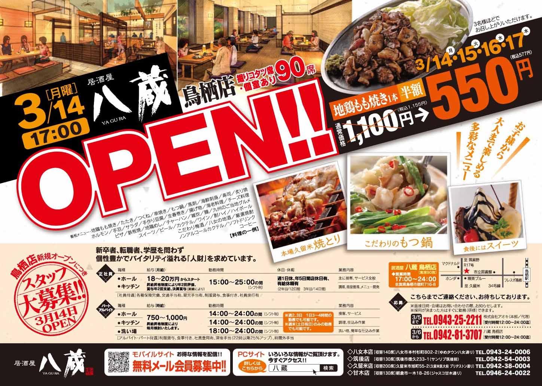 八蔵鳥栖店3月14日オープン!!_b0199365_22274678.jpg