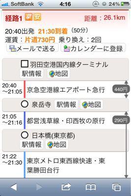 Railway map_e0014773_21105838.jpg