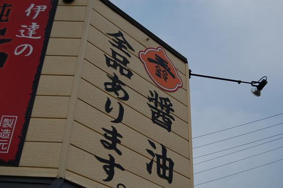 福島伊達市保原の玉鈴醤油 限定特別販売!_c0180686_212954.jpg