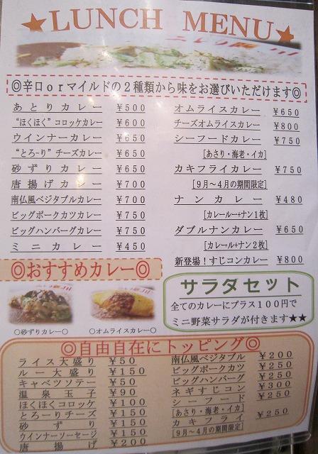 Curry&Bar アトリカレー / とろっとろのオムライスカレー(閉店)_e0209787_1492261.jpg