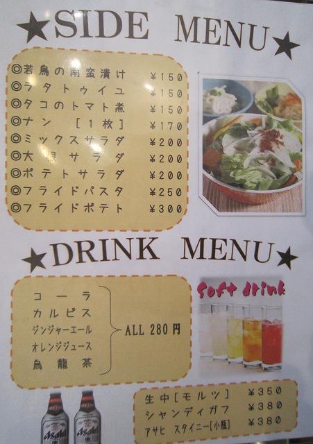 Curry&Bar アトリカレー / とろっとろのオムライスカレー(閉店)_e0209787_1493979.jpg