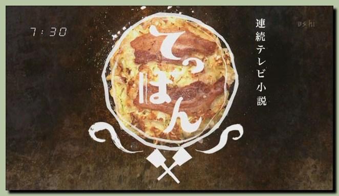 連続テレビ小説「てっぱん」_f0079990_10221660.jpg