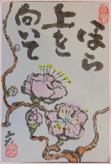 絵 手 紙 ( 昇龍梅 ) 652_b0104092_1149327.jpg