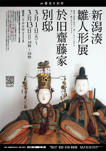 第2回「新潟湊 雛人形展」開催!_c0168712_1723553.jpg