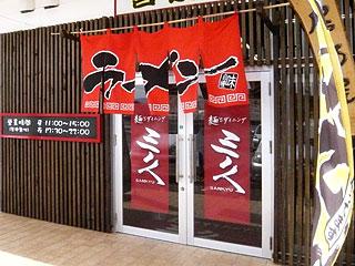 麺,sダイニング 三久@益田 ☆ (煮玉子ラーメン)_f0080612_2155392.jpg
