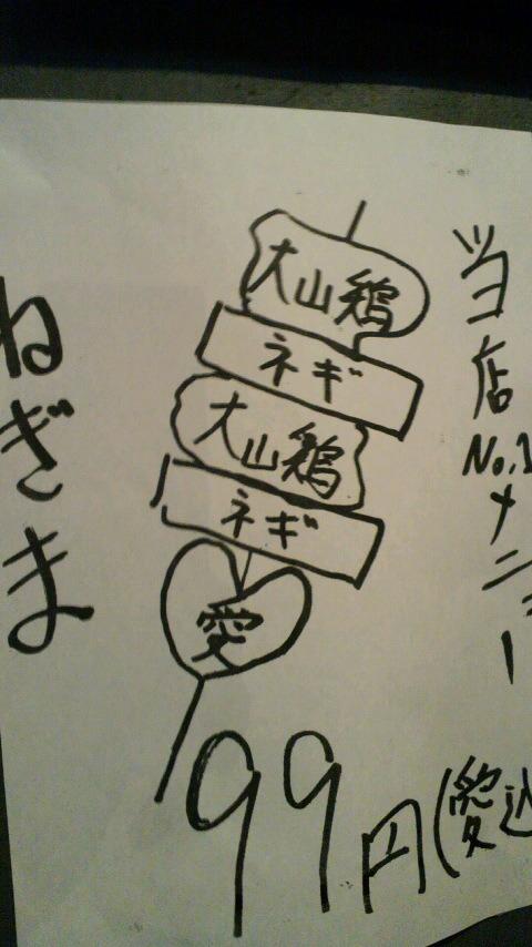 新宿「かっぱ」_a0052916_10512963.jpg
