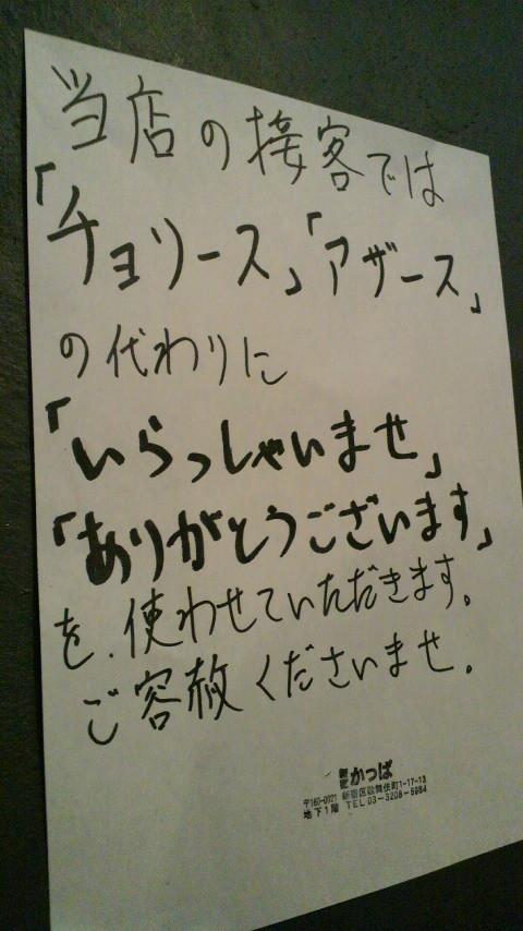 新宿「かっぱ」_a0052916_10515531.jpg