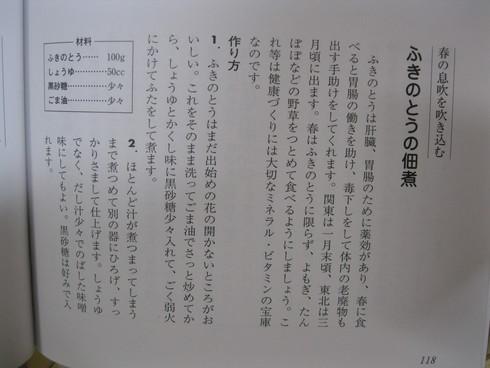 「ふきのとうの佃煮」作り~~_a0125419_1629539.jpg