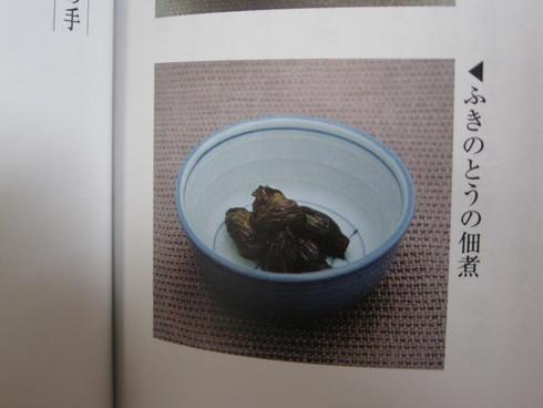 「ふきのとうの佃煮」作り~~_a0125419_16301244.jpg