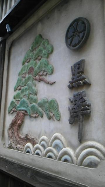 永田町「黒澤」_b0099226_14474045.jpg